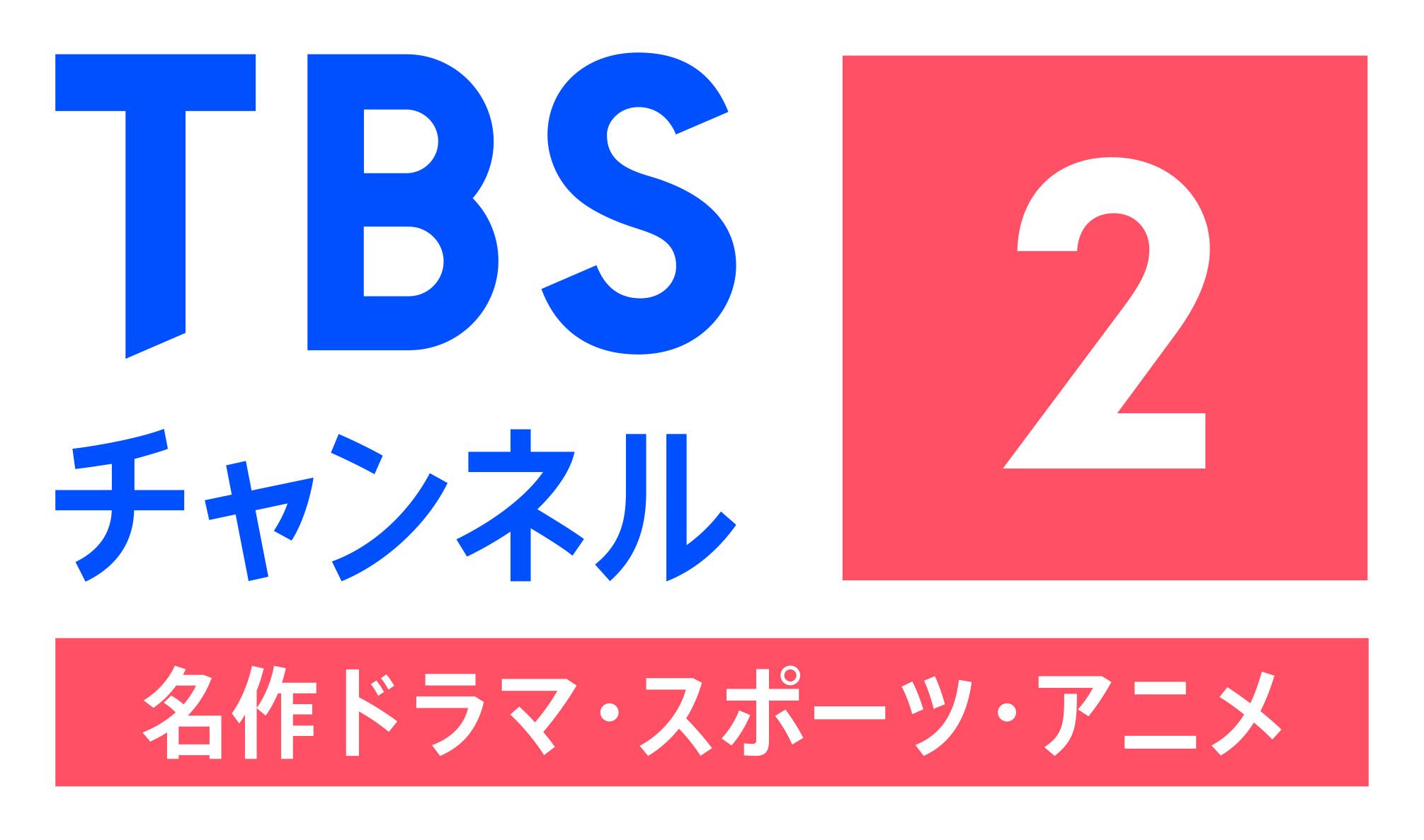 TBSチャンネル2