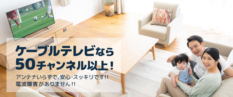 天草 ケーブル テレビ